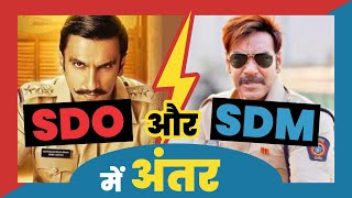 SDO और SDM में अंतर/ Difference between SDO and SDM