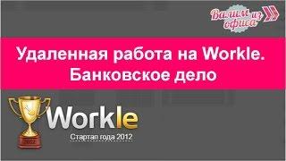 Удаленная работа на Workle. Workle Банковское дело