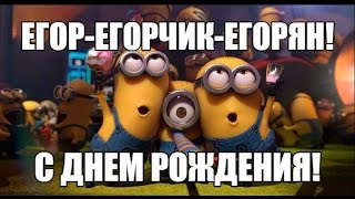 Красивое видео поздравление с днем рождения  для Егора