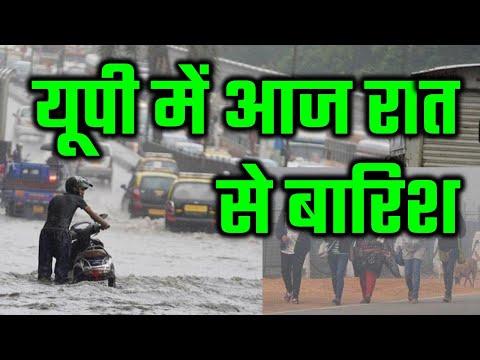 उत्तर प्रदेश मौसम Lucknow Weather Report Mosam  Uttar Pradesh Weather  20 June 2021 20 जून
