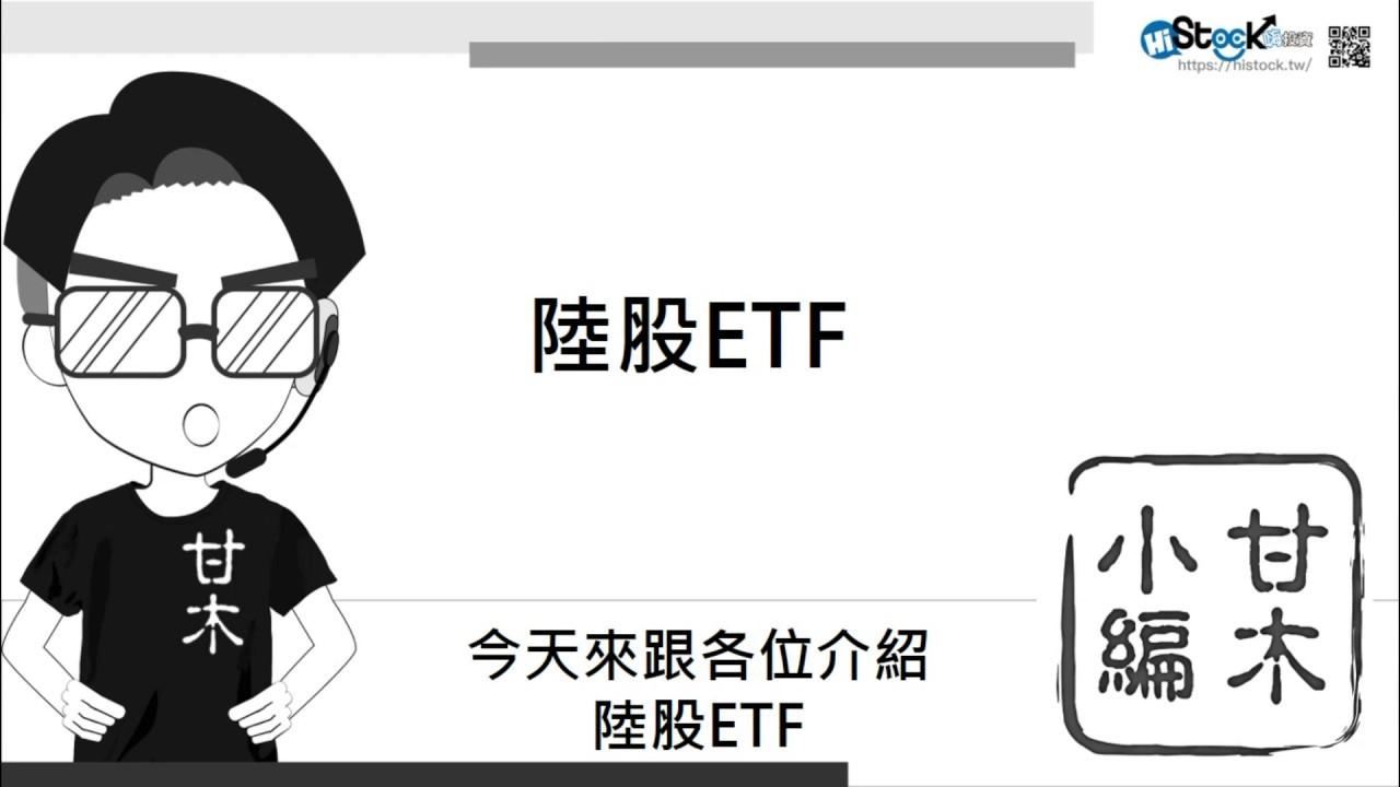 投資陸股ETF該注意什麼?