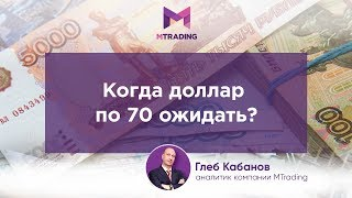 видео В феврале растет, в июне падает: влияет ли время года на курс рубля?