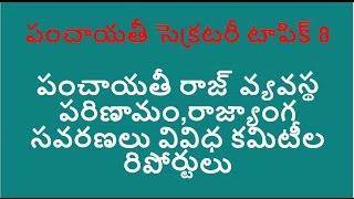 Panchayat Secretary Topic 8 || పంచాయతీ రాజ్ వ్యవస్థ పరిణామం,రాజ్యాంగ సవరణలు వివిధ కమిటీల రిపోర్టులు