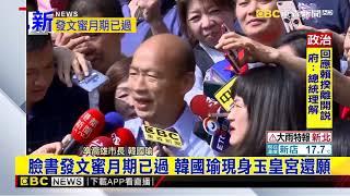 最新》韓國瑜到玉皇宮還願 小內閣進度引關注
