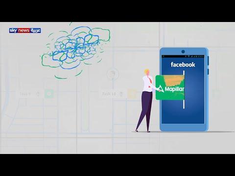 #فيسبوك تستحوذ على شركة سويدية للخرائط المصورة  - نشر قبل 24 ساعة