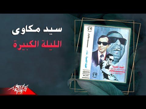 Sayed Mekkawy- El Leila El Kebira   سيد مكاوى - الليله الكبيره