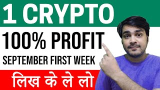 TOP 1 Altcoin To Buy Now September 2021   Best Cryptocurrency To Invest 2021   Top Altcoins