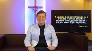 Библия за год 365 ( день 33)
