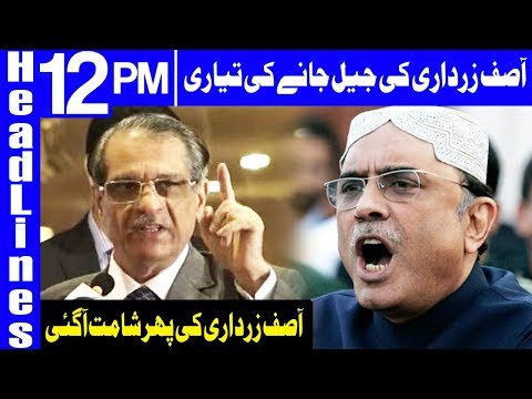 Supreme Court Take Big Action Against Asif Zardari | Headlines 12 PM | 9 November 2018 | Dunya News
