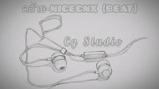 NICECNX - คล้าย (CRY. BY T-BIGGEST) Cover Beat  BY  Cg Studio