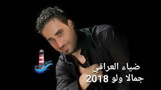 جمالا ولو 2018 ضياء العراقي
