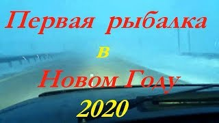 Первая зимняя рыбалка в НОВОМ ГОДУ 2020 на Вячеславском водохранилище