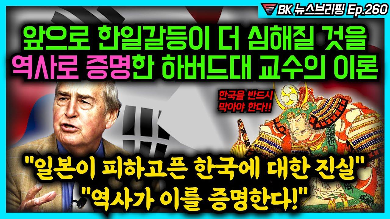 """한일갈등 더 심각해 질 것을 역사로 증명한 하버드대 교수 이론 """"일본이 피하고픈 한국에 대한 진실"""", """"역사가 이를 증명한다."""""""