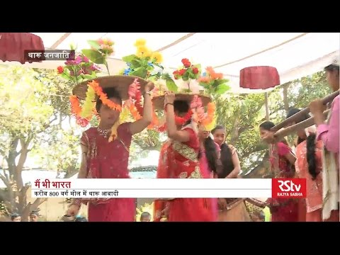 Main Bhi Bharat: Tribes of Bihar- Tharu Tribes (Part 1/3)