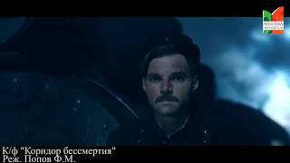 "Москва меняется: Съемки фильма ""Коридор бессмертия"""