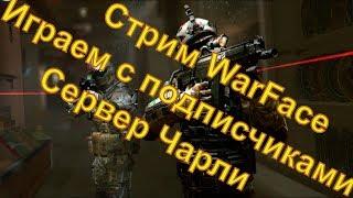 Стрим WarFace