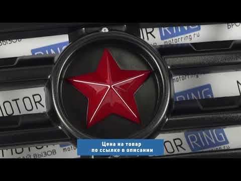 Решетка радиатора Звезда (Победная) на Лада Нива 4х4 | MotoRRing.ru