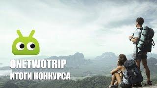 #Итоги: Незабываемые выходные от AndroidInsider.ru и OneTwoTrip