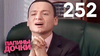 Папины дочки   Сезон 13   Серия 252