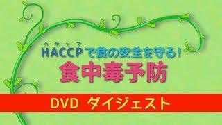 HACCPで食の安全を守る!食中毒予防DVD【ダイジェスト版】
