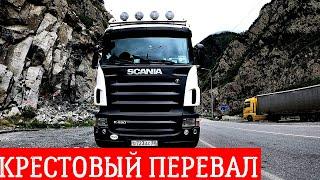 КРЕСТОВЫЙ ПЕРЕВАЛ — перевал на Военно-Грузинской дороге