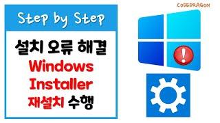 Windows Installer 재 설치 - Windo…