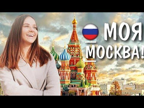 Смотреть фото Москва МОИМИ глазами! новости россия москва