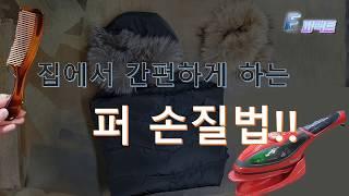 집에서 간단하게 퍼손질하는법, 모자에 달린 퍼 손질법