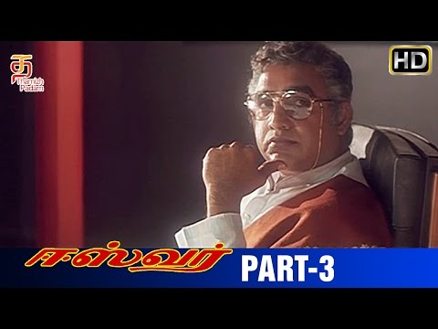 Easwar Tamil Movie | Part 3 | Nagarjuna | Nagma | Sharada | Ilayaraja | Thamizh Padam