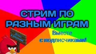 стрим по войны фракции ► Mortal kombat x mobile