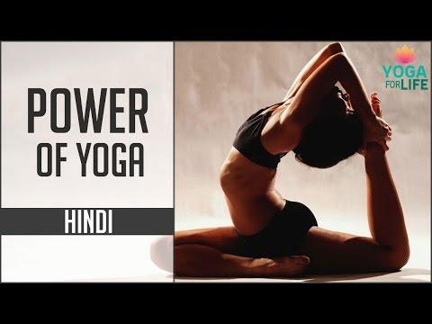 Power Of Yoga | Yoga in Hindi | Yoga For Life