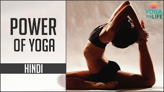 Power Of Yoga | Yoga in Hindi | Yoga For Life