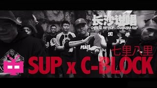 Download Chinese Hip Hop Rap 饶舌/中国说唱 - Sup x C-BLOCK : 七里八里 MP3 song and Music Video