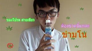 ห้ามขำ !! ท้าลอง น้ำหัวเราะ  (sappe beauti drink relaxing calm) #แกล้งเพื่อน