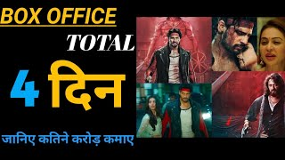 Marjaavaan box office collection, 4th day box office collection,