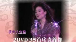 但願人長久 鄧麗君15週年紀念集 (Version 2)