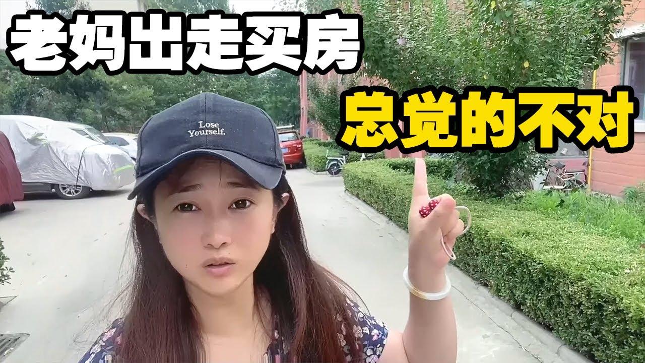 老妈20万RMB在龙口买房养老,兜兜转了转小区,总感觉哪里不太对【小龙侠兜兜】