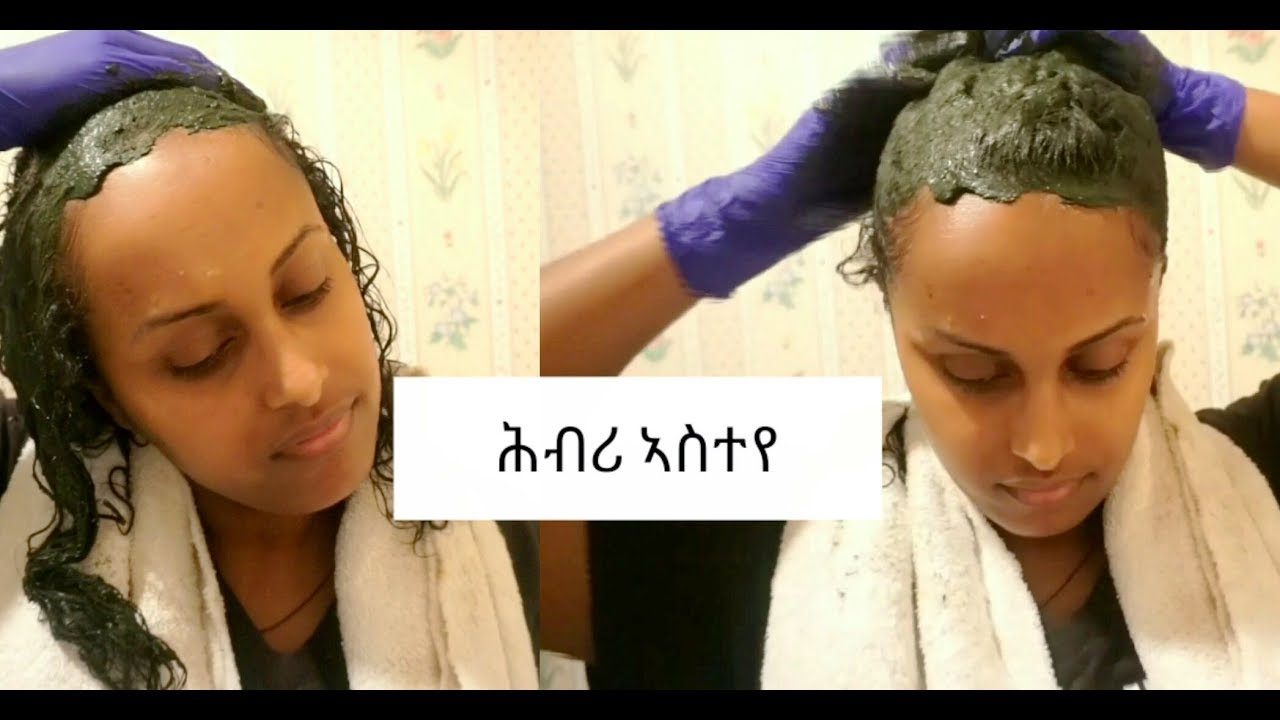 Eritrea:Natural ቀለም ምስታይ ን ጸጉሪ. Natural  Hair dye | Tigrigna &English talkover (zereba)