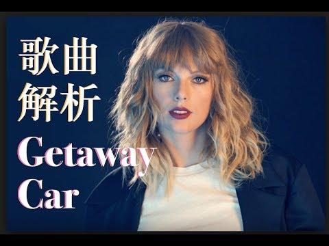 [歌曲解析] Taylor Swift 泰勒絲 - Getaway Car 脫逃車 (Commentary)