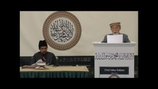 A Special Message from Huzur at 33rd Jalsa Salana Japan Japanese Language