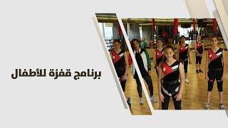 ريما عامر- برنامج قفزة للأطفال