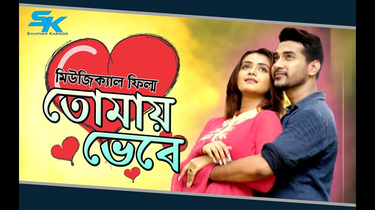 Tumay Bhabe | Sajol | Tanjin Tisha | Rajib Moni Das | S.A Shaon | Lyrical Video | Bangla New Song