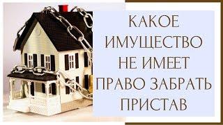 ⚖ Какое имущество не имеет право забрать пристав ⚖