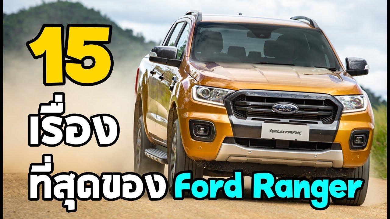 เผย 15 เรื่องที่เป็นที่สุดใน Ford Ranger ใหม่!   MZ Crazy Cars
