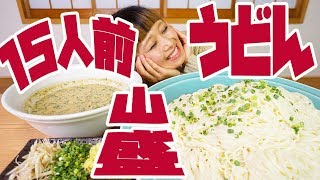 【BIG EATER】15 Servings! Vegan Udon! U know Suttate? Saitama Local cuisine!【MUKBANG】【RussianSato】 thumbnail