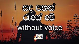 Sanda Pahan Raye Karaoke (without voice) සඳ පහන් රැයේ මේ