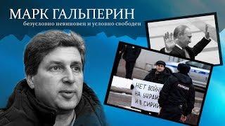 Марк Гальперин: безусловно невиновен и условно свободен!