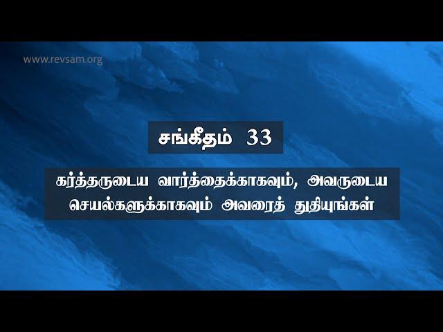 சங்கீதம் 33: கர்த்தருடைய வார்த்தைக்காகவும், அவருடைய செயல்களுக்காகவும் அவரைத் துதியுங்கள்
