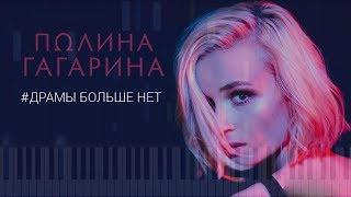 Полина Гагарина - Драмы больше нет НОТЫ & MIDI | КАРАОКЕ | PIANO COVER