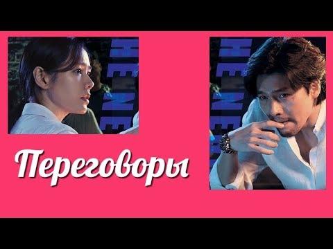 Переговоры 💜 Negotiation Hyun Bin & Son Ye Jin  клип к фильму
